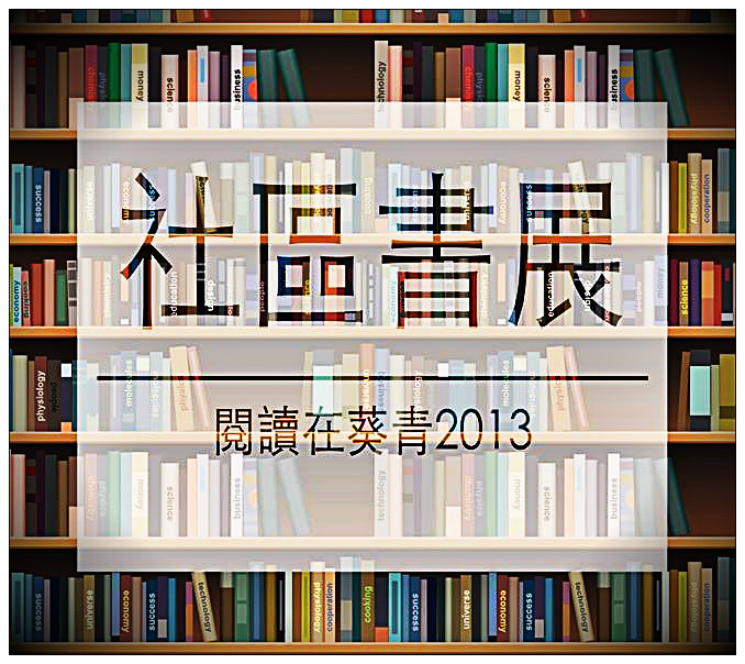 kwai_tsing_book_fair_01.jpg