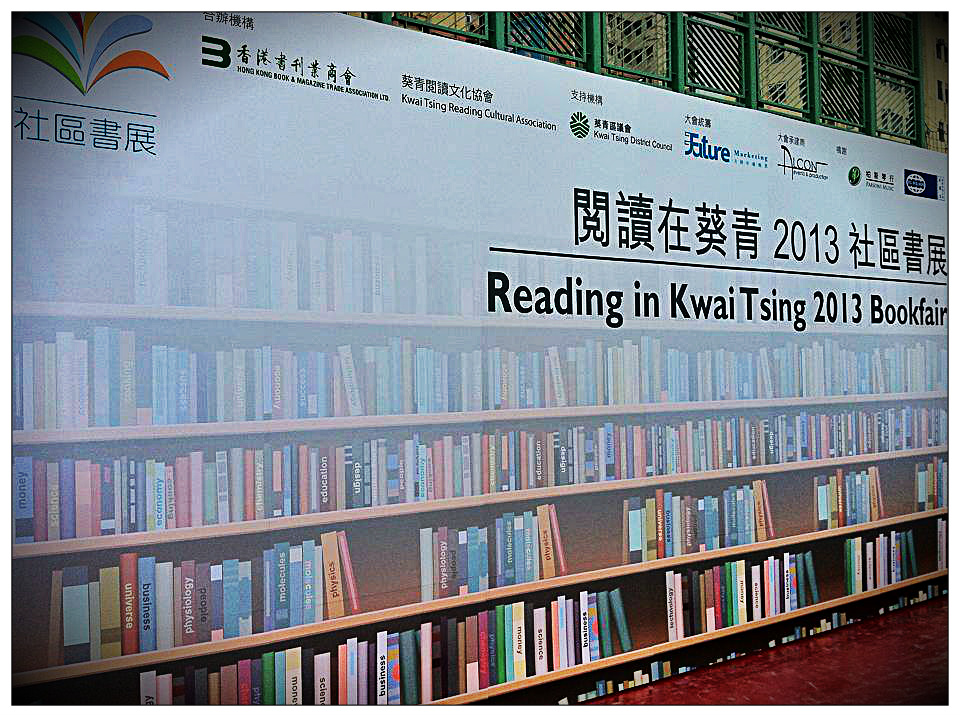 kwai_tsing_book_fair_02.jpg