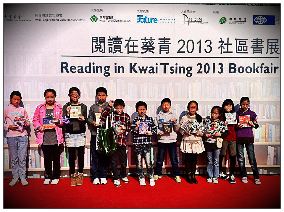 kwai_tsing_book_fair_03.jpg
