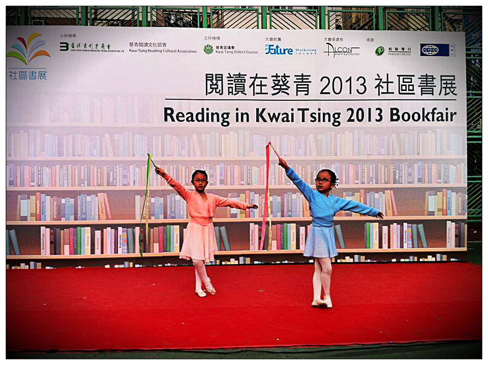 kwai_tsing_book_fair_04.jpg