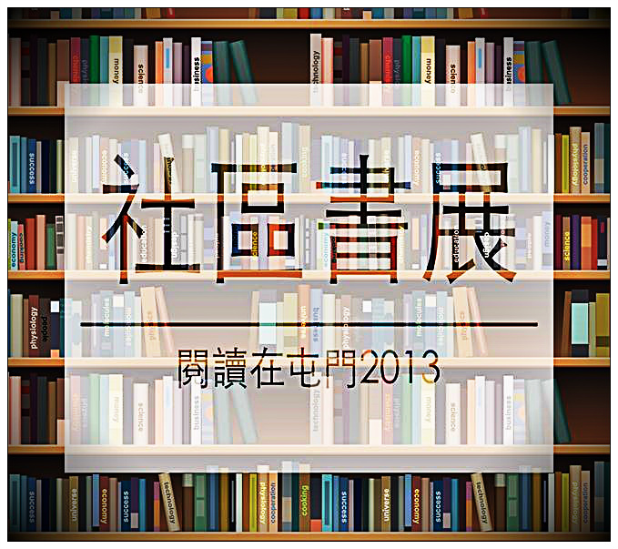 tuen_mun_book_fair_01.jpg
