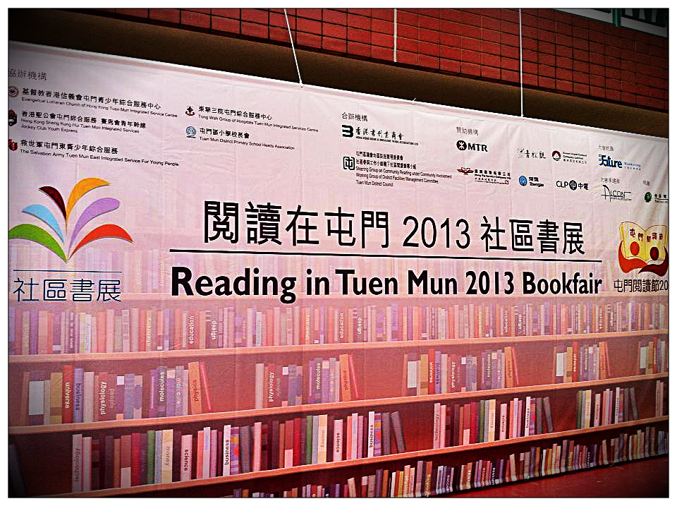 tuen_mun_book_fair_02.jpg